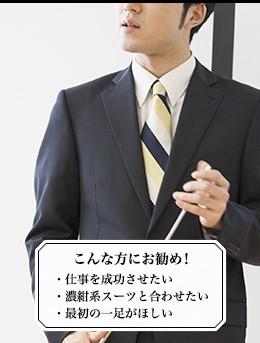 こんな方にお勧め!:・仕事を成功させたい・濃紺系スーツと合わせたい・最初の一足がほしい