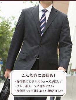 こんな方にお勧め!:・好印象のビジネスシューズがほしい・グレー系スーツに合わせたい・歩き回っても疲れにくい靴がほしい