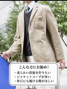 こんな方にお勧め!:・柔らかい印象を作りたい・ジャケットコーデが多い・休日にも履ける靴がほしい