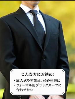 こんな方にお勧め!:・成人式や卒業式、冠婚葬祭に・フォーマル用ブラックスーツに合わせたい
