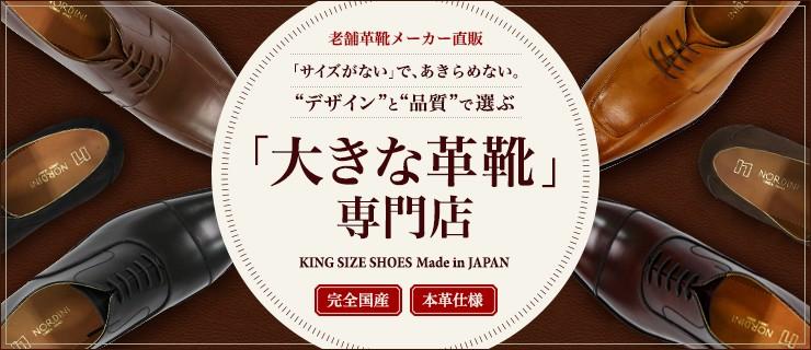老舗革靴メーカー直販「サイズがない」で、あきらめない。デザインと品質で選ぶ「大きな革靴」専門店 完全国産 本格仕様