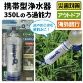 携帯型浄水器