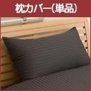 枕カバー(単品)
