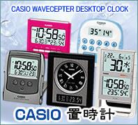 CASIO置時計
