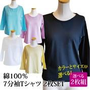 選べる2枚!お得なTシャツ