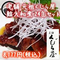 老舗 元祖くじら屋の鯨大和煮 24缶セット