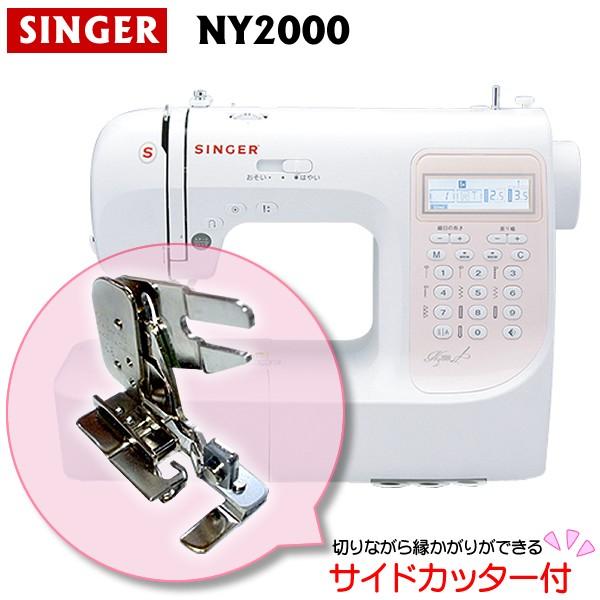 文字縫い機能付 シンガーコンピュータミシン(ひらがな・数字・アルファベット・漢字) NY2000