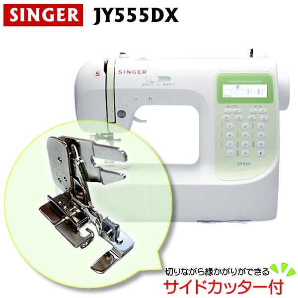 文字縫い機能付 シンガーコンピュータミシン(ひらがな・数字・アルファベット・漢字) JY555DX