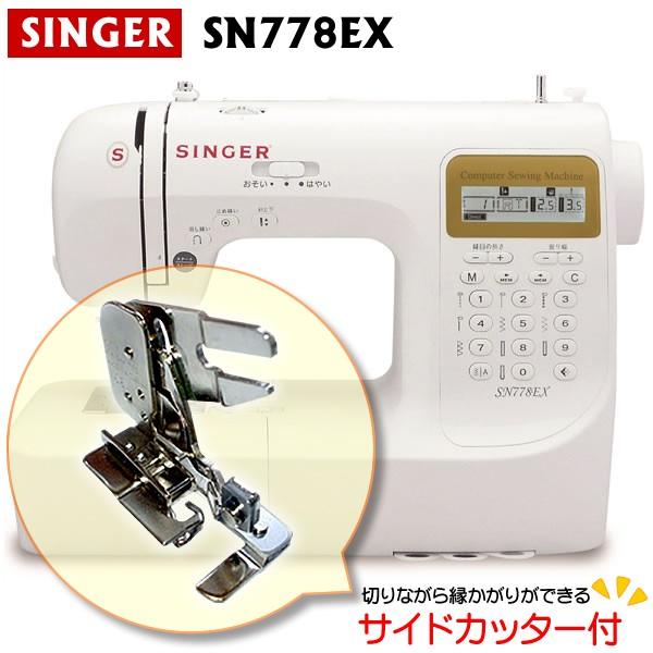 文字縫い機能付 シンガーコンピュータミシン(ひらがな・数字・アルファベット・漢字) SN778EX サイドカッター付き