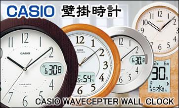 CASIO-掛け時計