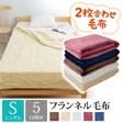 【シングル】モエル 2枚合わせフランネル毛布