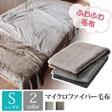 【シングル】マイクロファイバー毛布