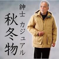 紳士ファッション秋冬