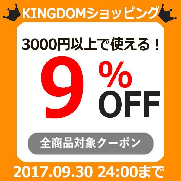 《月末恒例》9月22日~9月30日限定!【9%OFF】クーポン