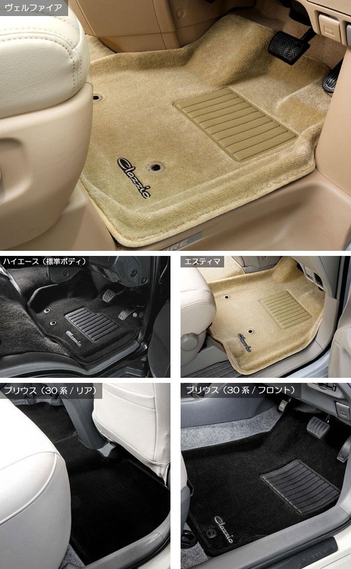Clazzio 車種別専用立体マット カーペットタイプ 装着画像