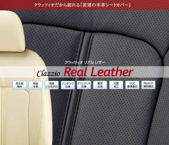 Clazzio Real Leather