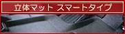 Clazzio 車種別専用立体マット スマートタイプ