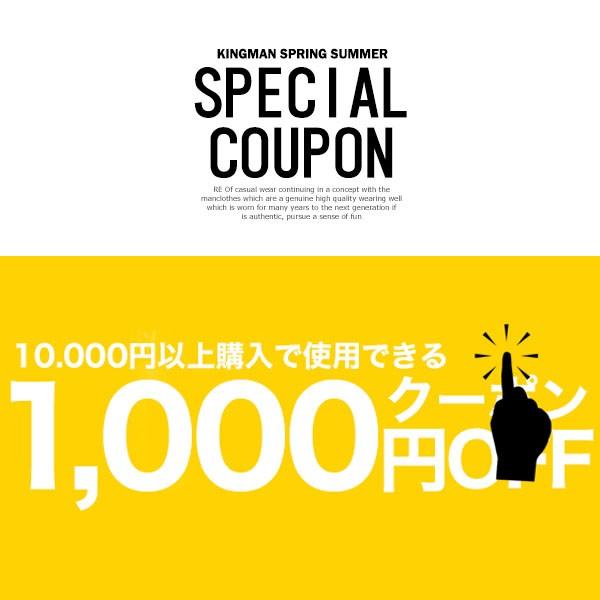 ★週末限定★10,000円以上購入で1,000円割引クーポン