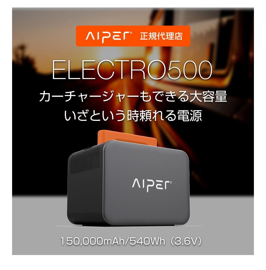 ポータブル電源 Aiper ELECTRO500
