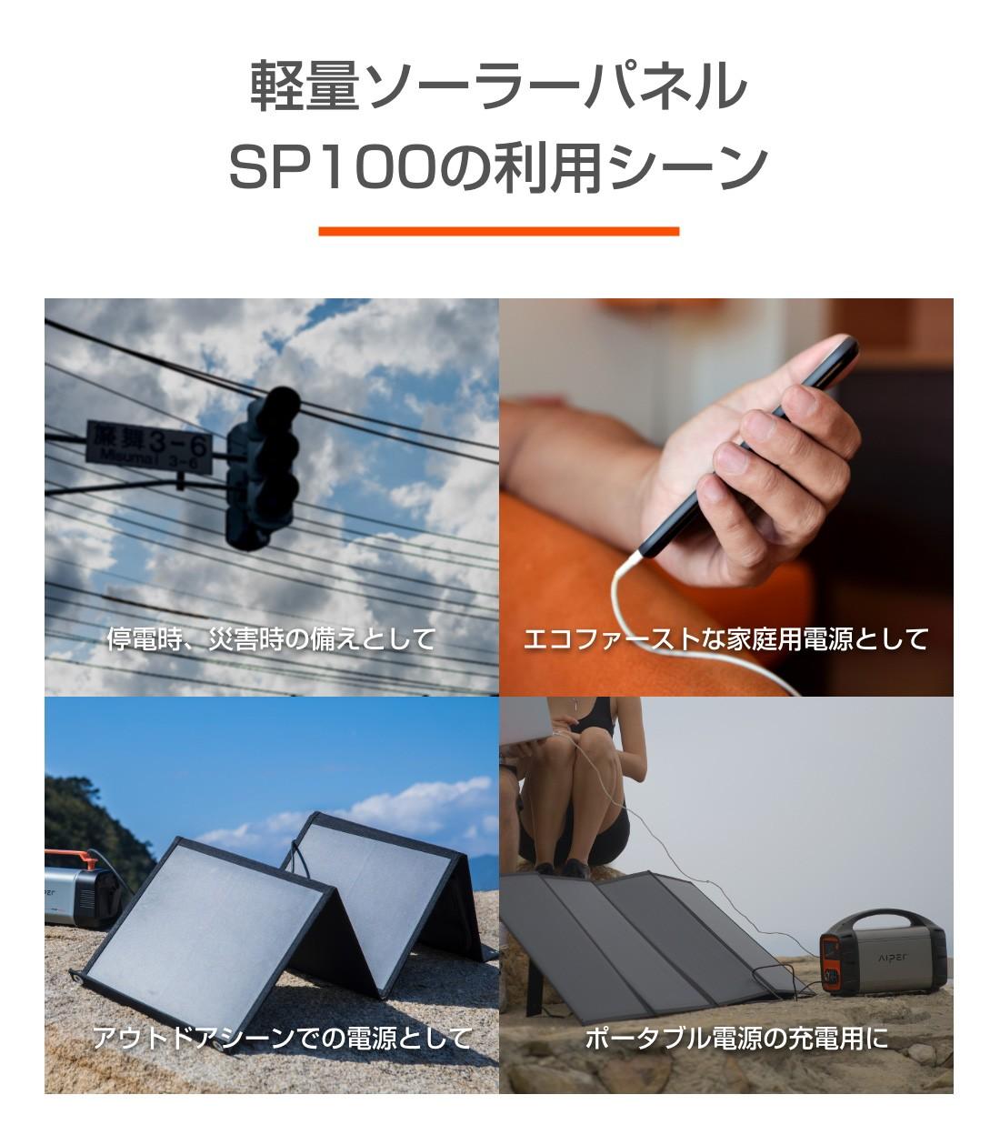 ソーラーパネル Aiper SP100