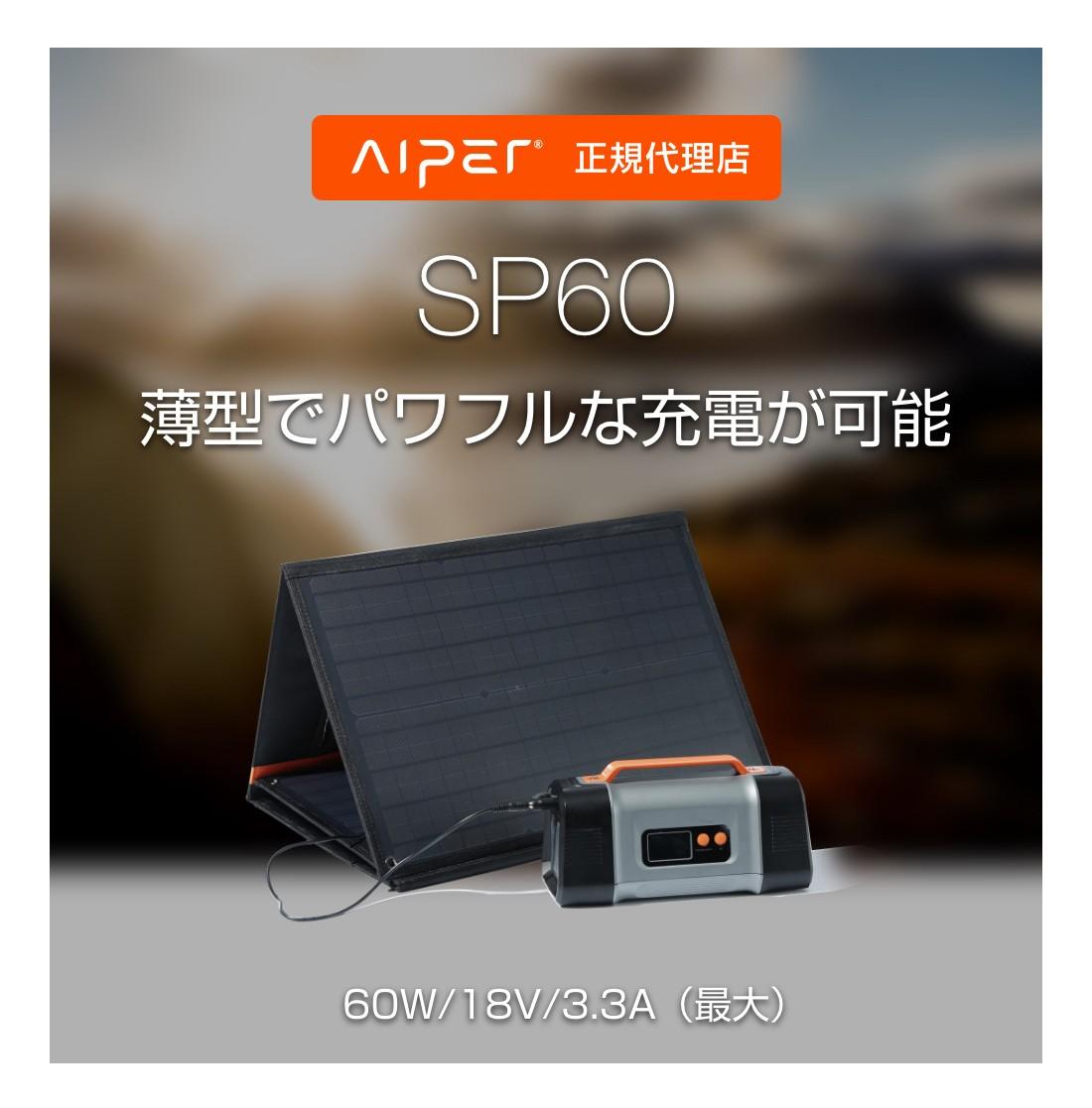 ソーラーパネル Aiper SP60