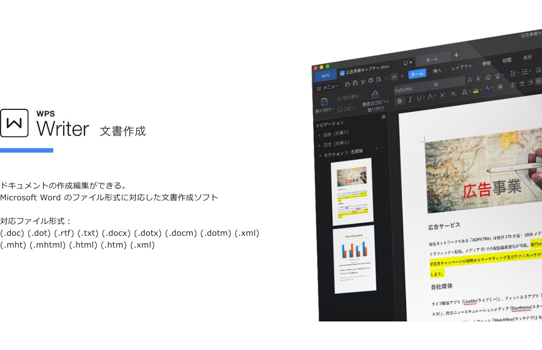 WPS Office for Mac Writer