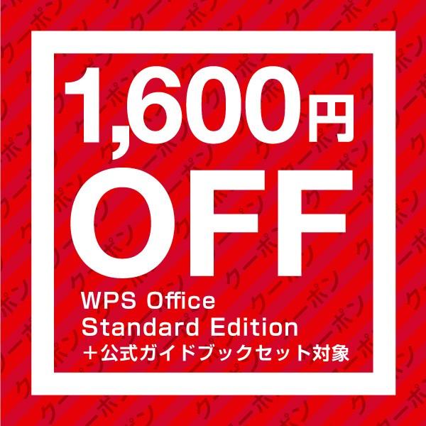 【1600円OFFクーポン】WPS Office Standard Edition+公式ガイドブックセット限定クーポン