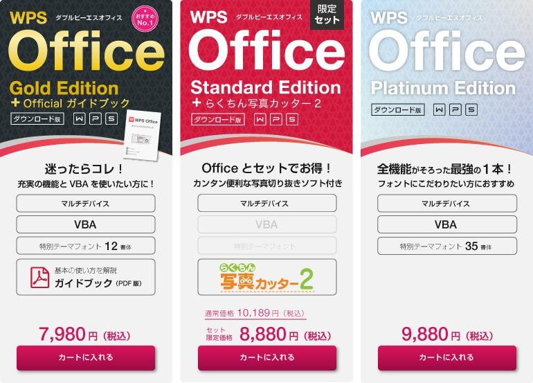 WPS Officeおすすめラインナップ