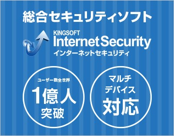 KINGSOFT Interntet Security