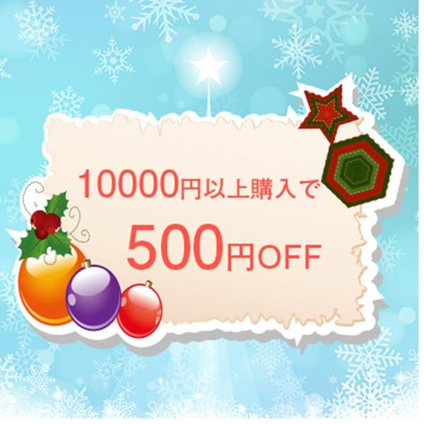 10,000円(税込)以上のお買い上げで、500円OFF