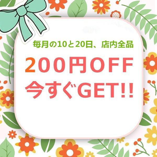 24時間限定、店内全品200円OFF