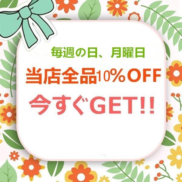 【10%OFF】ハッピーファスィ 全品対象