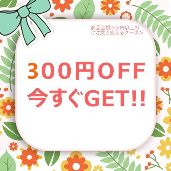 7,000円(税込)以上のお買い上げで、300円OFF