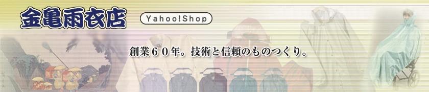 金亀雨衣店