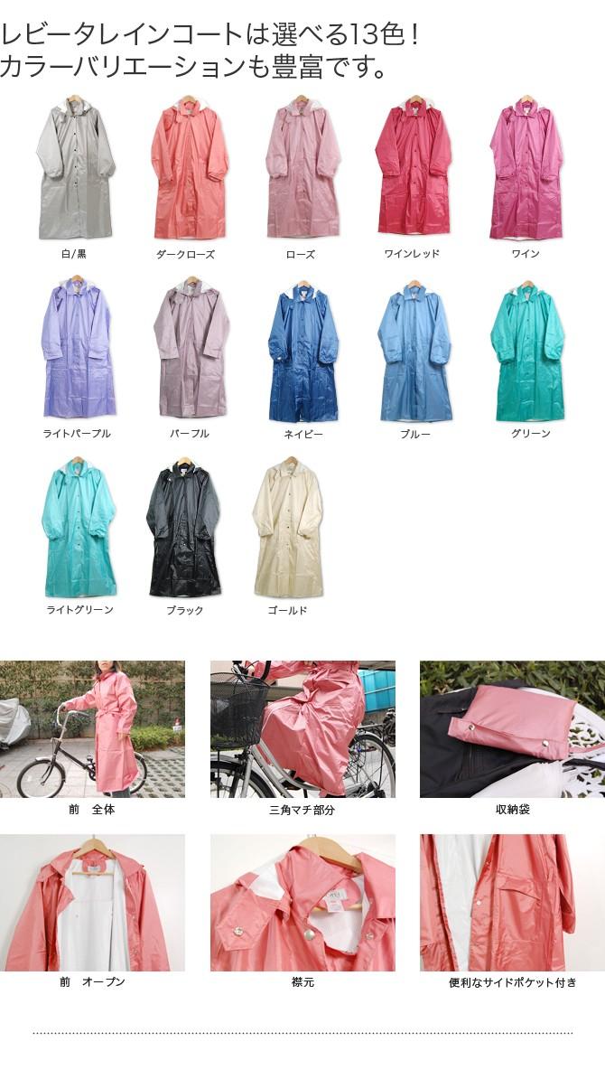 レビータレインコートは選べる13色! カラーバリエーションも豊富です。
