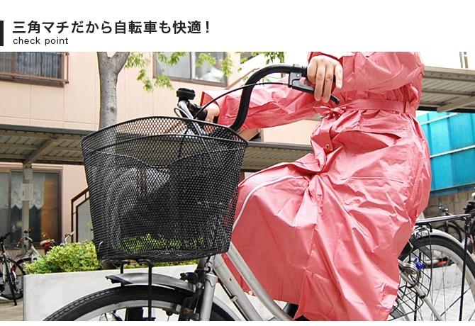三角マチだから自転車も快適!