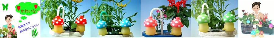 植木鉢の自動給水きのこちゃん