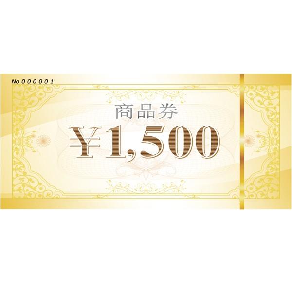 「YAHOO限定!!新年特別セール」 1500円割引クーポン
