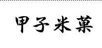 埼玉県久喜市の吉羽庵より、美味しいお煎餅をお届けします!