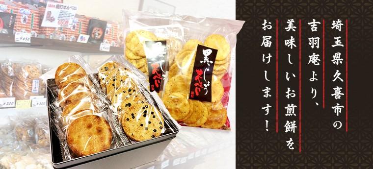 埼玉県久喜市の吉羽庵より、美味しいおせんべいをお届けします!