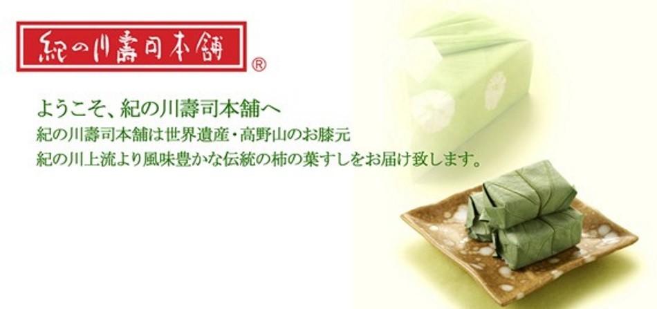 手造り柿の葉すし販売