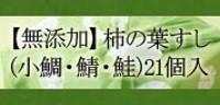 【無添加】小鯛・鯖・鮭21個入