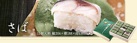 柿の葉すし(さば)
