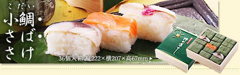 柿の葉すし(小鯛・さば・さけ)
