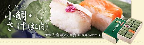 柿の葉すし(小鯛・さけ)