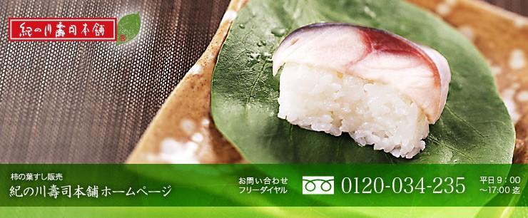 紀ノ川壽司本舗ホームページへはこちらから