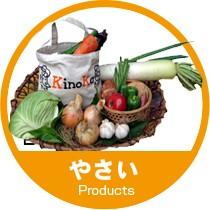 季節の手作り野菜セット