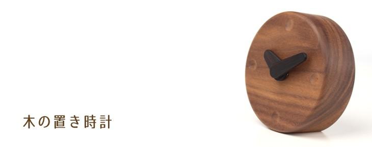 木の置き時計