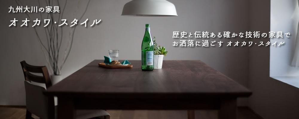 大川家具オオカワスタイル