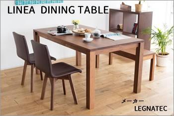 レグナテック リネア ダイニングテーブル